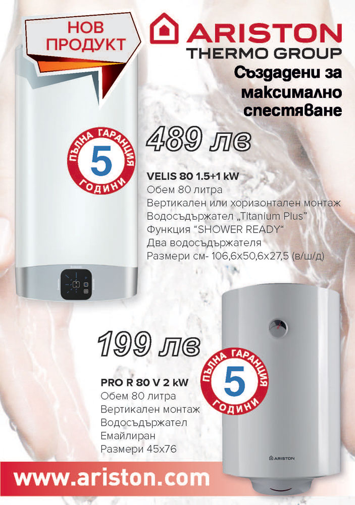 1-Ariston-Buamax-Sm