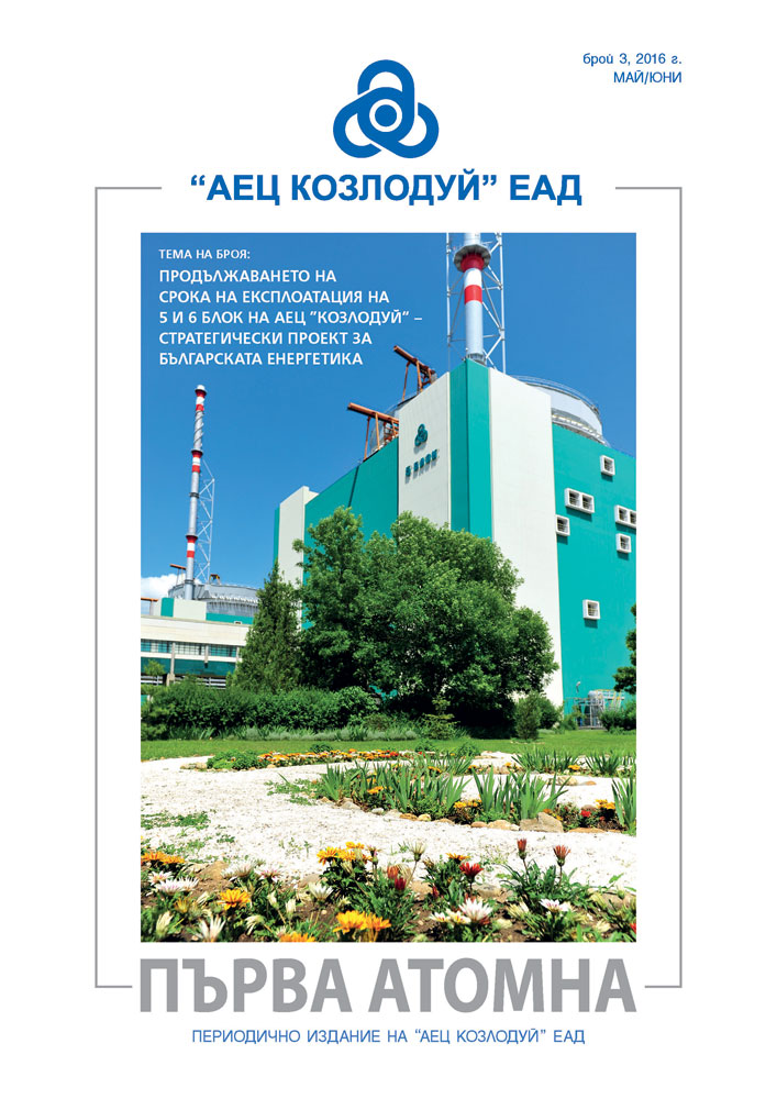 Parva-atomna-3-broi-28-page-bleed-3-mm